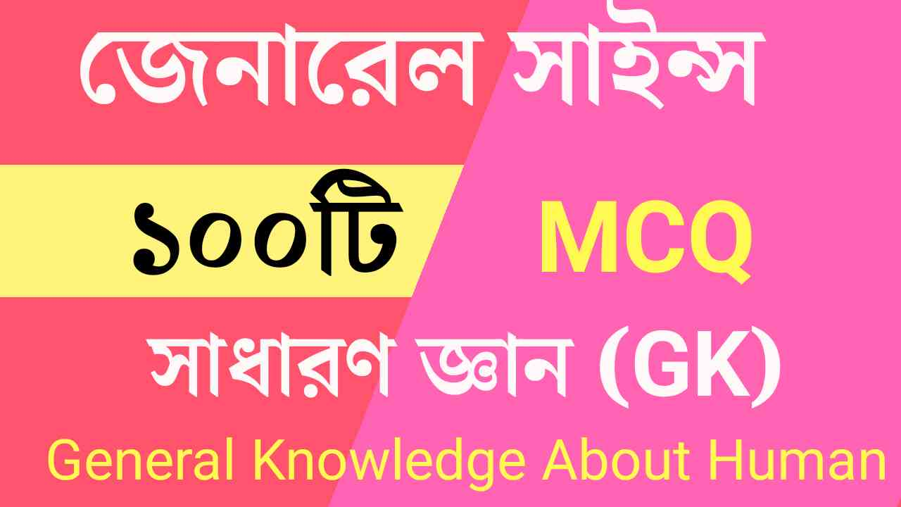 General Science GK in Bengali