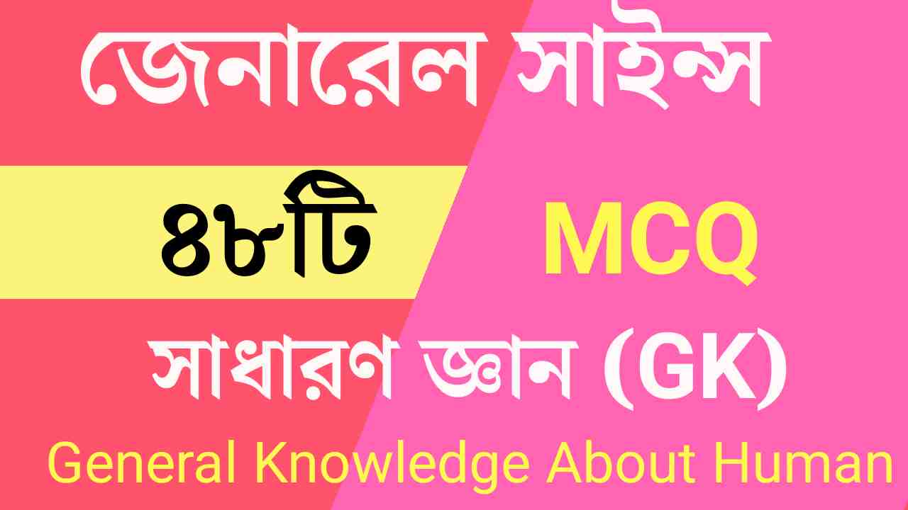 General Science GK in Bengali